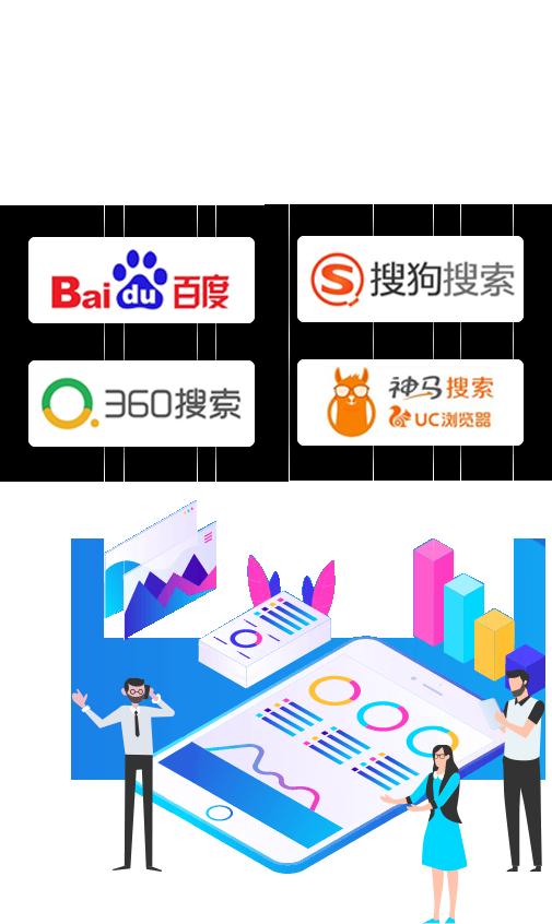 百度,360搜索,搜狗搜索,UC神马搜索四大搜索引擎SEO霸屏首页
